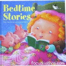 นิทานก่อนนอนสำหรับเด็ก Bedtime Stories