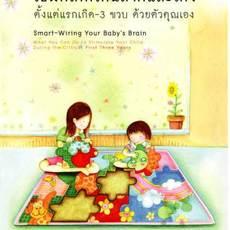 หนังสือน่าอ่าน สำหรับพ่อแม่ วิธีฝึกเด็กให้ฉลาดและเก่ง ตั้งแต่แรกเกิด–3 ขวบ ด้วยตัวคุณเอง