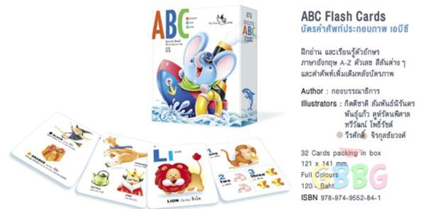 บัตรคำศัพท์ภาษาอังกฤษ  ABC