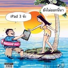 iPad 3 หลุด