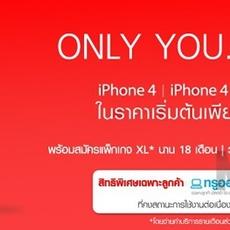 iPhone 4, 4S ครึ่งราคาจากทรู ซื้อดีมั้ย