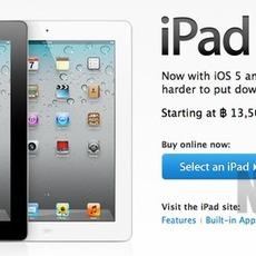 iPad 2 ลดราคา เหลือ 13,500 บาท