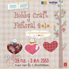งาน ฮอบบี้ คราฟท์ เฟสติวัล ครั้งที่ 10 (Hobby Craft Festival)