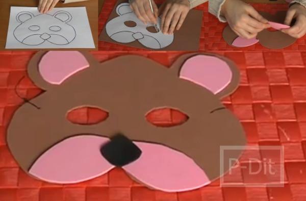 รูป 1 สอนทำหน้ากากรูปหมี