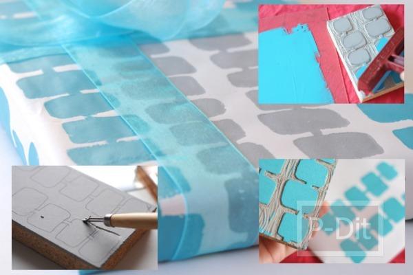 รูป 1 ทำลายกระดาษห่อของขวัญ ด้วยตัวเอง