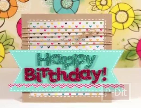 ทำการ์ด วันเกิด Happy Birthday