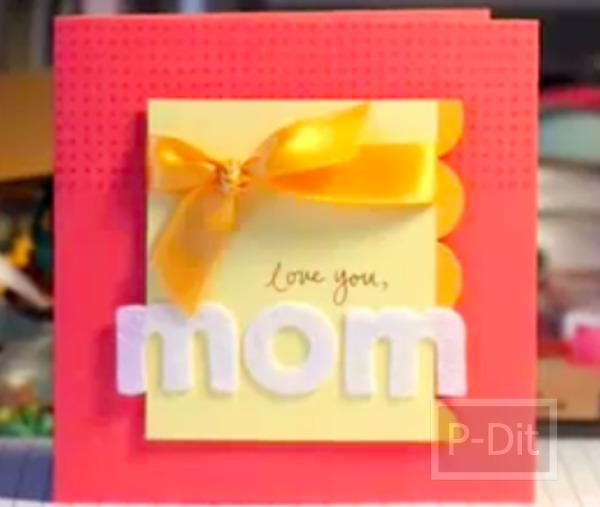 รูป 1 ไอเดียทำการ์ดวันแม่ สีชมพู-ทอง
