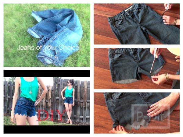 รูป 1 ตัดขากางเกงยีนส์ขายาว ให้เป็นขาสั้น