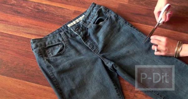 รูป 4 ตัดขากางเกงยีนส์ขายาว ให้เป็นขาสั้น