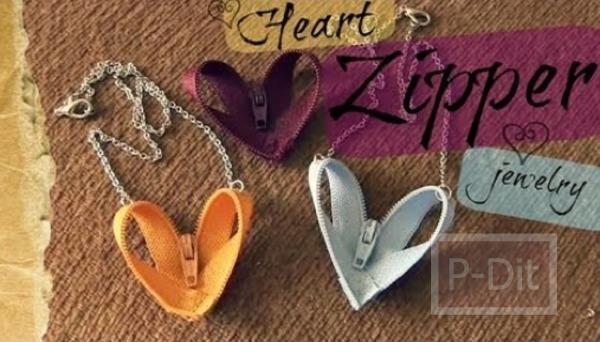 รูป 2 ทำซิปรูปหัวใจ ร้อยเป็นสร้อยคอ