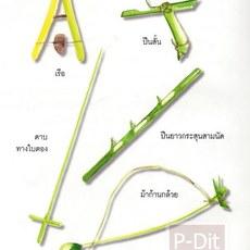 ทำของเล่นง่ายๆ แบบไทยๆ ของเล่นทำจากก้านกล้วย