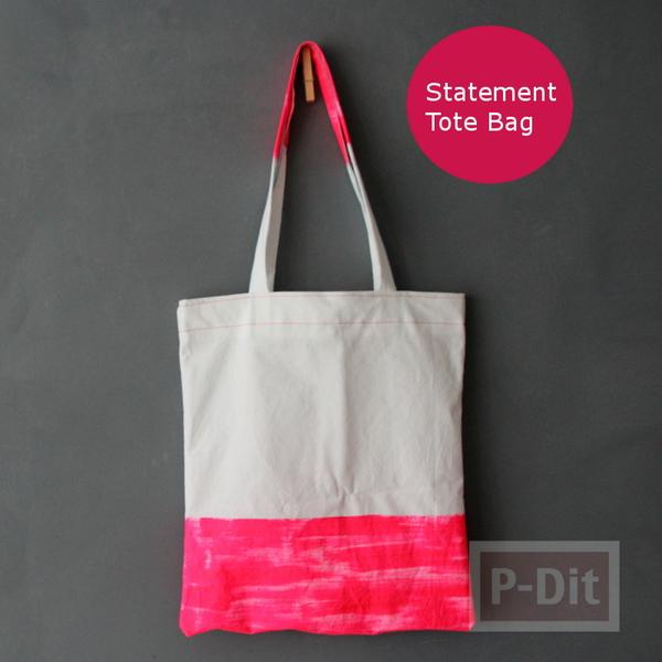 รูป 7 กระเป๋าถุงผ้า ทาสี เย็บง่ายๆ
