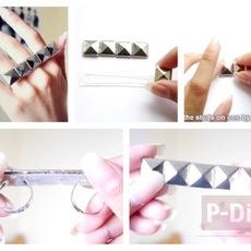 ทำแหวนจากหมุดพีระมิด สองแหวนซ้อนกัน