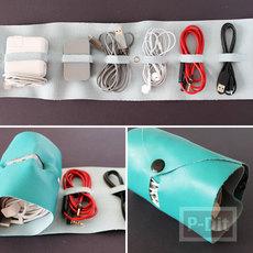ประดิษฐ์กระเป๋า เก็บสายชาร์ทไฟ