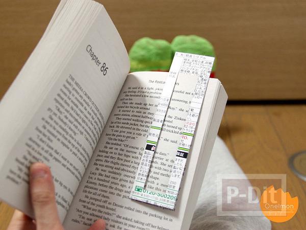 รูป 3 สอนทำที่คั่นหนังสือ จากกระดาษ