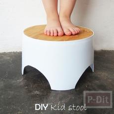 ไอเดียทำเก้าอี้ให้เด็กยืน จากก้นถังเก่าๆ