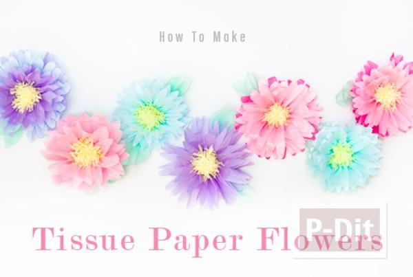 รูป 2 ดอกไม้กระดาษ ทำจากกระดาษว่าวสีสวย
