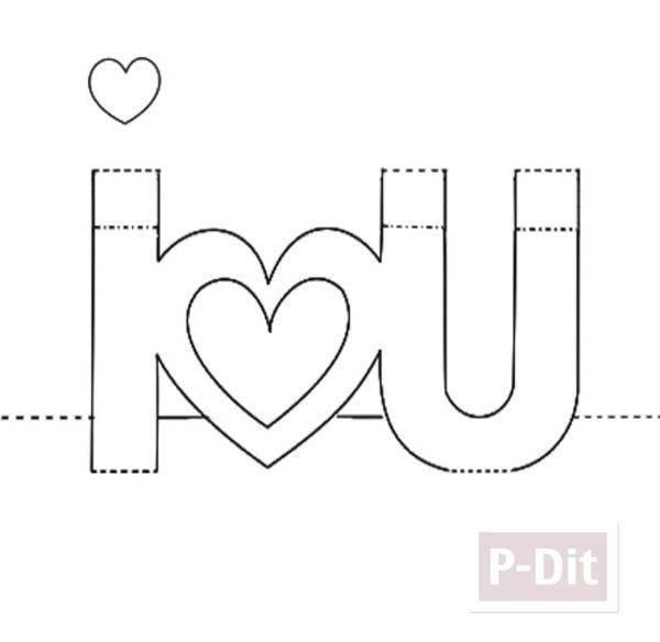 รูป 3 การ์ดป๊อปอัพ I Love You ทำง่าย ไม่ซับซ้อน