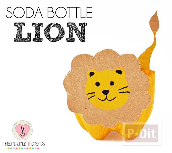 ประดิษฐ์ที่ใส่ของ รูปสิงโต จากขวดน้ำ