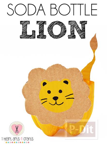 รูป 4 ประดิษฐ์ที่ใส่ของ รูปสิงโต จากขวดน้ำ