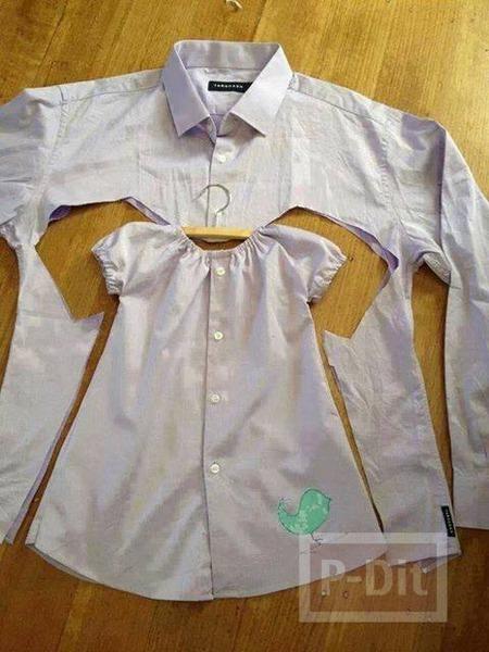 ชุดเดรสเด็ก ทำจากเสื้อเชิ๊ตตัวใหญ่ๆ