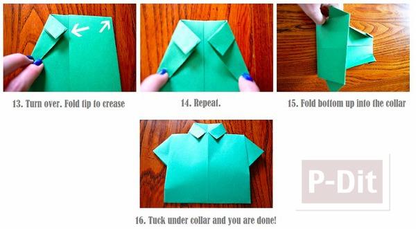 รูป 4 สอนพับเสื้อกระดาษ