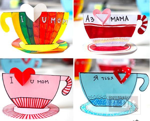 รูป 2 การ์ดวันแม่ แก้วกาแฟ ส่งความสุข