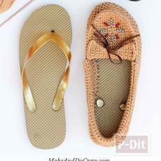 ไอเดียเปลี่ยนรองเท้าคีบ เป็นรองเท้าหุ้มแบบไหมพรม