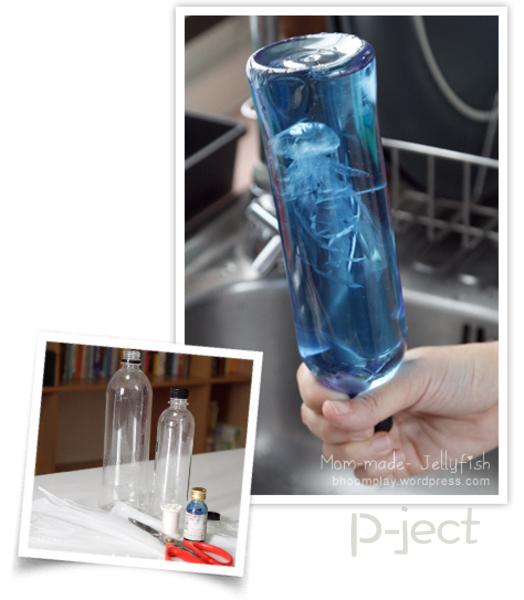รูป 5 ปลาหมึก ในขวดพลาสติกใส
