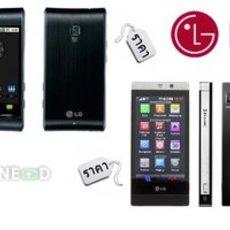 ราคา LG Optimus GT540 และ Mini GD880