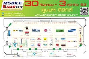 โปรโมชั่นมือถืองาน Thailand Mobile Expo 2010