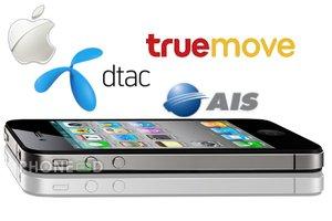 ราคา iPhone 4 พร้อมเปรียบเทียบโปรโมชั่น Ais, Dtac, Truemove