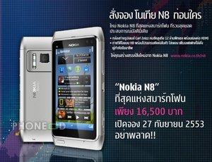 ราคา Nokia N8 + เปิดจอง 27 กย