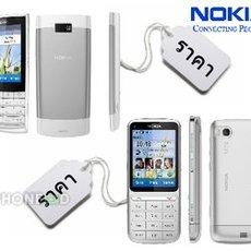 ราคา Nokia C3-01 และ X3-02 Touch and Type