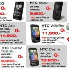 เครื่องศูนย์ HTC ลดราคาในงาน Thailand Mobile Expo 2010